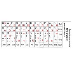Αυτοκόλλητα Γράμματα Πληκτρολόγιου DeTech - Κυριλλικό και Λατινικό Αλφάβητο, Λευκό - 17044